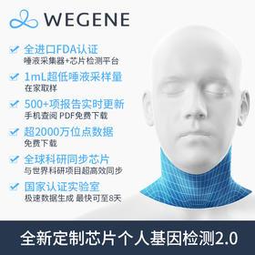 微基因WeGene 个人基因组检测 祖源分析 皮肤特征 运动基因 营养代谢 健康风险等七大类解读项目