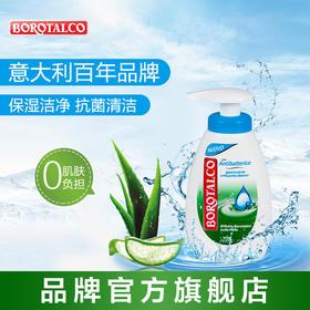 【抑菌去污】Borotalco洗手液 百年意大利品牌 保湿洁净抗菌清洁洗手液250ml