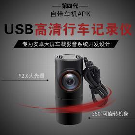 【亮视线】 安卓大屏机隐藏式USB高清行车记录仪(赠送16G内存卡一张)汽车用品