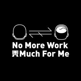 【24小时发货】秃 Much For Me 全棉T恤—「这货可以有」第2辑