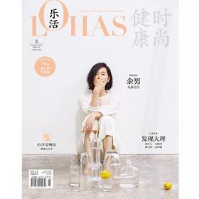 LOHAS乐活健康时尚期刊杂志2018年8月 余男   内含大理别册