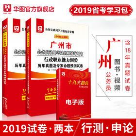 【学习包】华图版—2019广州市公务员行政职业能力测验+申论历年2本装