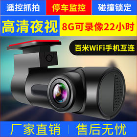 【亮视线】 G6-2S高清夜视行车记录仪(赠送16G内存卡一张)汽车用品