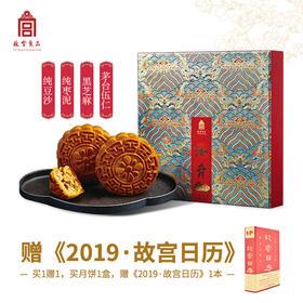 """【国宴级月饼】故宫""""汝肴""""月饼礼盒(赠《2019·故宫日历》)"""