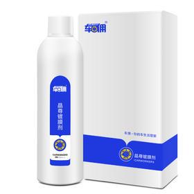 【车佣】单瓶镀膜剂(0004)汽车用品