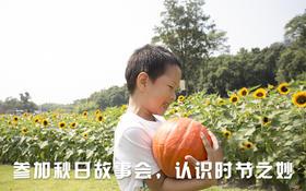 亲子精品研学营•秋日农场