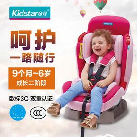 【童星】车载儿童安全座椅KS-2098汽车用品