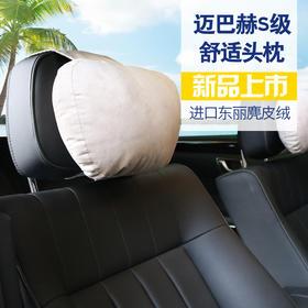 迈巴赫  轻奢头枕 汽车用品