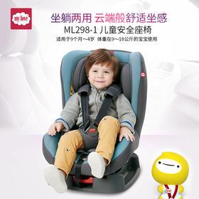 my love  汽车儿童安全座椅ML298-1汽车用品