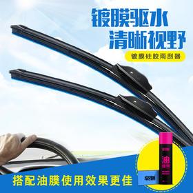 【车佣】镀膜雨刮器+油膜(0010a)汽车用品