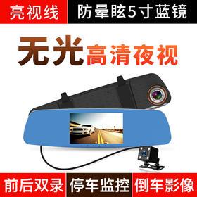 【亮视线】高清无光夜视行车记录仪(赠送16G内存卡一张)汽车用品