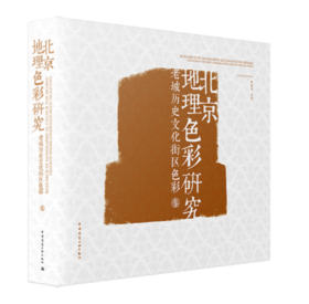 北京地理色彩研究  老城历史文化街区色彩卷