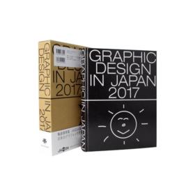 GRAPHIC DESIGN IN JAPAN 2017 JAGDA 日本平面设计年鉴