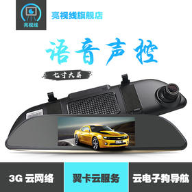 【亮视线】E7智能云镜行车记录仪(赠送16G内存卡一张)汽车用品