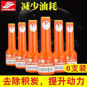 好顺  浓缩汽油清洁剂(ZH0181)汽车用品