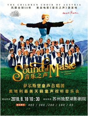 C/华艺星空•听天籁!奥地利萨尔斯堡童声合唱团《音乐之声》8月18日10:30场