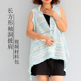 长方形袖洞披肩编织材料包小辛娜娜钩织成人披肩马海毛蕾丝线披肩