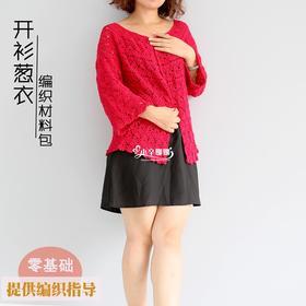 圆领开衫葱衣编织材料包钩织葱衣罩衣教程小辛娜娜羊毛线蕾丝线