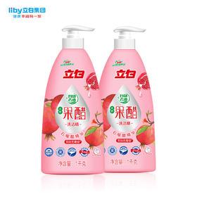 【买2送1】自动去油丨立白果醋洗洁精(石榴醋精华)1kg