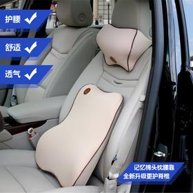 【雄冠】亚麻布记忆棉蝴蝶头枕腰靠汽车用品