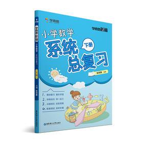 学而思秘籍·小学数学系统总复习下册  五六年级适用  小学总复习