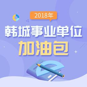 2018韩城事业单位加油包