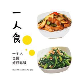 一人食A餐 | 烧汁珍菌猪颈肉+葱油菜心 | 一个人也要好好吃饭