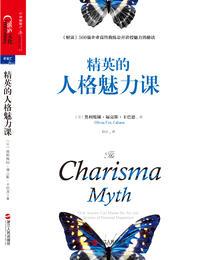 《精英的人格魅力课》订全年杂志   免费赠新书