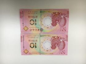 澳门10元生肖鸡年对钞
