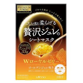 Utena/佑天兰蜂皇浆补水保湿抗衰黄金果冻面膜(黄色)3片