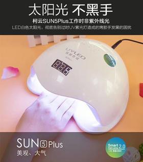 钰创合成SUN5plus速干美甲光疗机