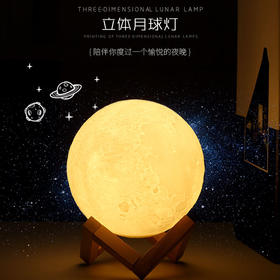 3D立体月球灯 浪漫星空 创意礼物 情人节表白 家居摆件
