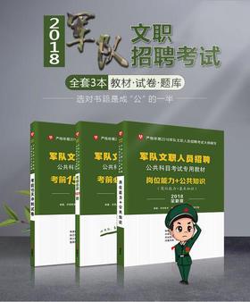 2018军队文职人员招聘考试用书 全套3本 (不退不换)