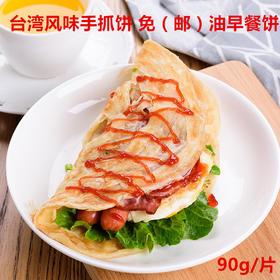 台湾风味手抓饼,早餐饼,免油饼25片90g/片