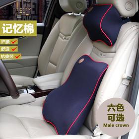 【雄冠】亚麻布记忆棉头枕腰靠套装汽车用品