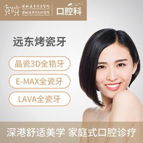 远东 晶瓷3D全锆牙E-MAX全瓷牙LAVA全瓷牙 美观耐用 远东4楼口腔