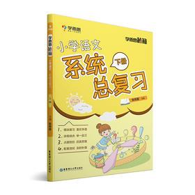 学而思秘籍·小学语文系统总复习下册  总复习
