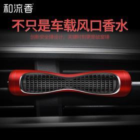 【和流香】汽车香水安全锤风口香薰创意风口香水除异味安全驾驶必备汽车用品