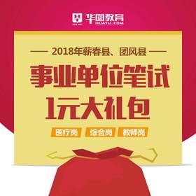 2018黄冈蕲春、团风、麻城事业单位1元礼包(教师岗丨综合岗丨医疗岗)
