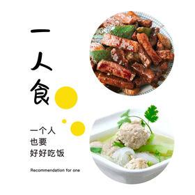 一人食C餐 | 黑椒牛柳条+鲜蔬肉丸汤 | 一个人也要好好吃饭