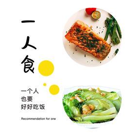 一人食B餐 | 七味盐烧三文鱼+旧庄蚝油生菜 | 一个人也要好好吃饭