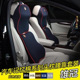 【雄冠】太空亚麻布记忆棉头枕腰靠汽车用品