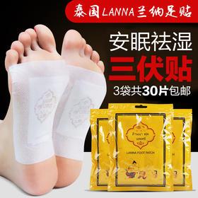【祛湿足贴】泰国lanna兰纳足贴 改善睡眠 减脂祛湿 排毒通络去湿贴包邮