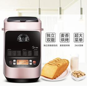 【面包机】Midea/美的 TSC2011面包机家用智能全自动和面独立撒果料家电