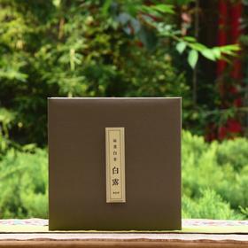 野生白茶-2014年白露饼茶礼盒装
