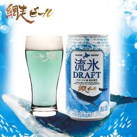 北海道流水纲走蓝色啤酒350毫升