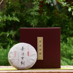 普洱生茶-景迈古树饼茶礼盒装