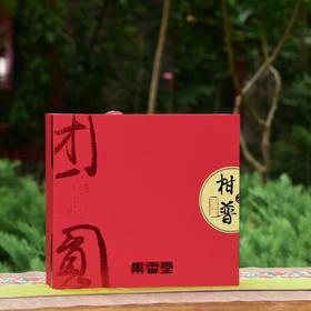 新会大红柑普茶礼盒装