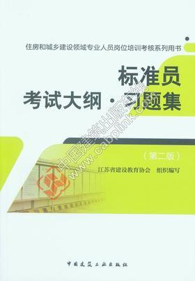 标准员考试大纲·习题集(第二版)