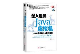 《深入理解Java虚拟机:JVM高级特性与最佳实践》